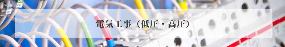 電気工事(低圧・高圧)